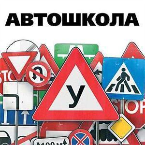 Автошколы Терекли-Мектеба