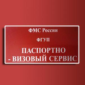Паспортно-визовые службы Терекли-Мектеба