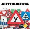 Автошколы в Терекли-Мектебе