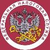 Налоговые инспекции, службы в Терекли-Мектебе