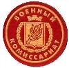 Военкоматы, комиссариаты в Терекли-Мектебе