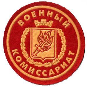 Военкоматы, комиссариаты Терекли-Мектеба